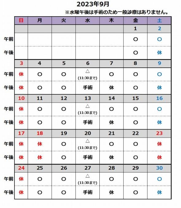 翌月分診療カレンダー